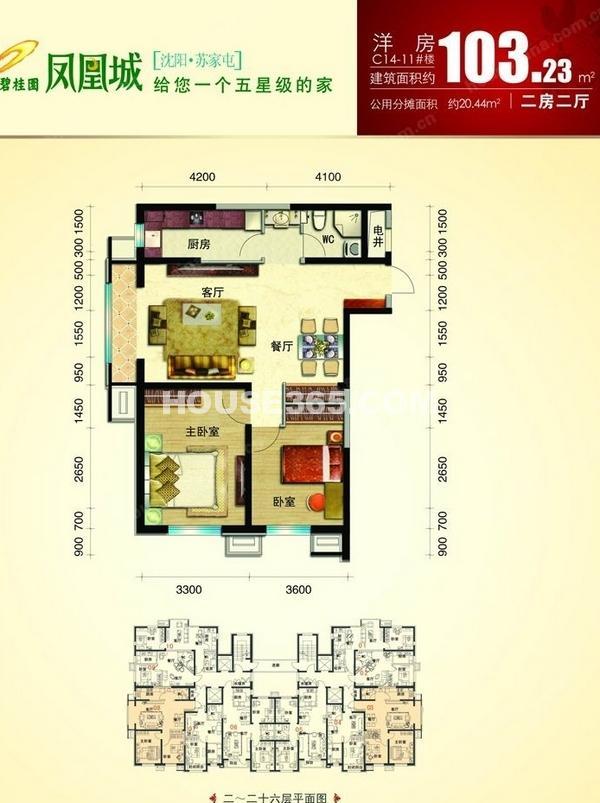 碧桂园凤凰城C14-11#户型图103.23平米