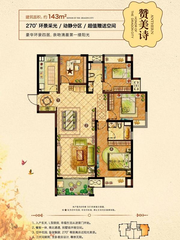 景上时光-赞美诗-143平米-4室2厅2卫