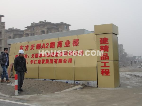 栖霞东方天郡商业楼正在建设中(2013.1.14 摄)