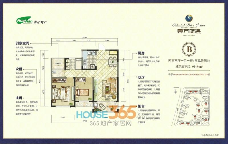淮矿东方蓝海B户型分布于1#、2#、6#、7#、9#、10#、12-15#楼