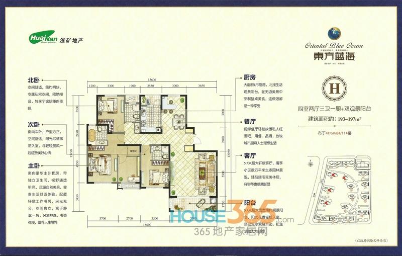 淮矿东方蓝海H户型分布于4#/5#/8#/11#楼
