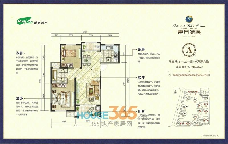 淮矿东方蓝海A户型分布于1#、2#、6#、7#、9#、10#、12-15#楼