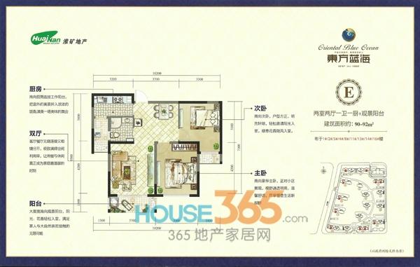 淮矿东方蓝海E户型分布于1-4#、8#、11#、13#、14#、16#楼