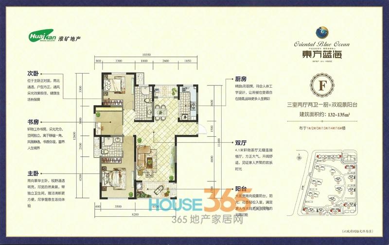 淮矿东方蓝海F户型分布于1-3#、13#、14#、16#楼