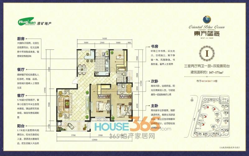淮矿东方蓝海I户型分布于4#、5#、8#、11#楼
