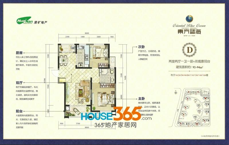 淮矿东方蓝海D户型分布于1-4#、8#、11#、13#、14#、16#楼