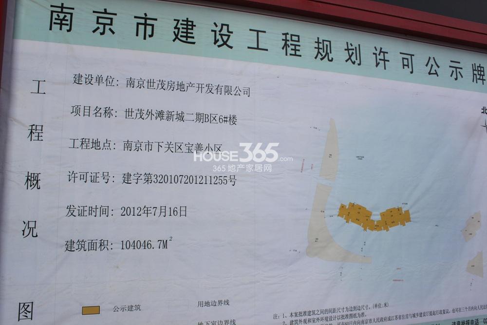 世茂外滩新城工程规划许可公示牌(2.20)