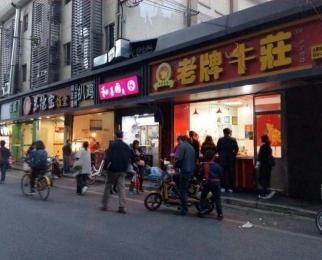 迈皋桥 地铁口 位置佳 沿街八米门头 可餐饮适合各种行业