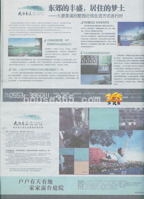 九里香溪广告图
