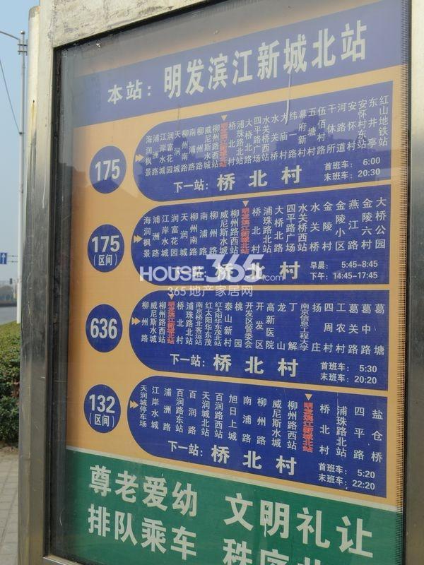 明发滨江新城交通图