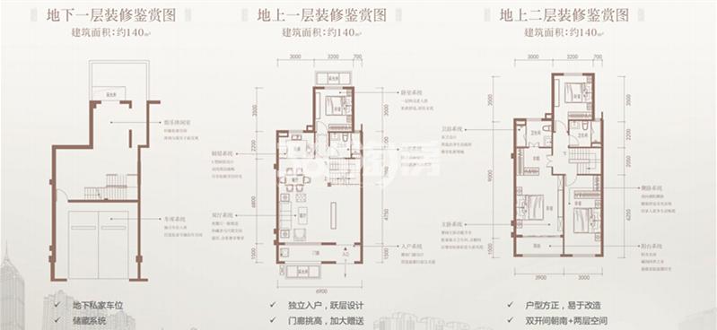中海世家别墅140㎡户型图