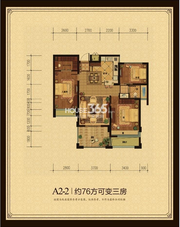 玲珑府4、6、7、9、10号楼A2-2户型约76方可做三房