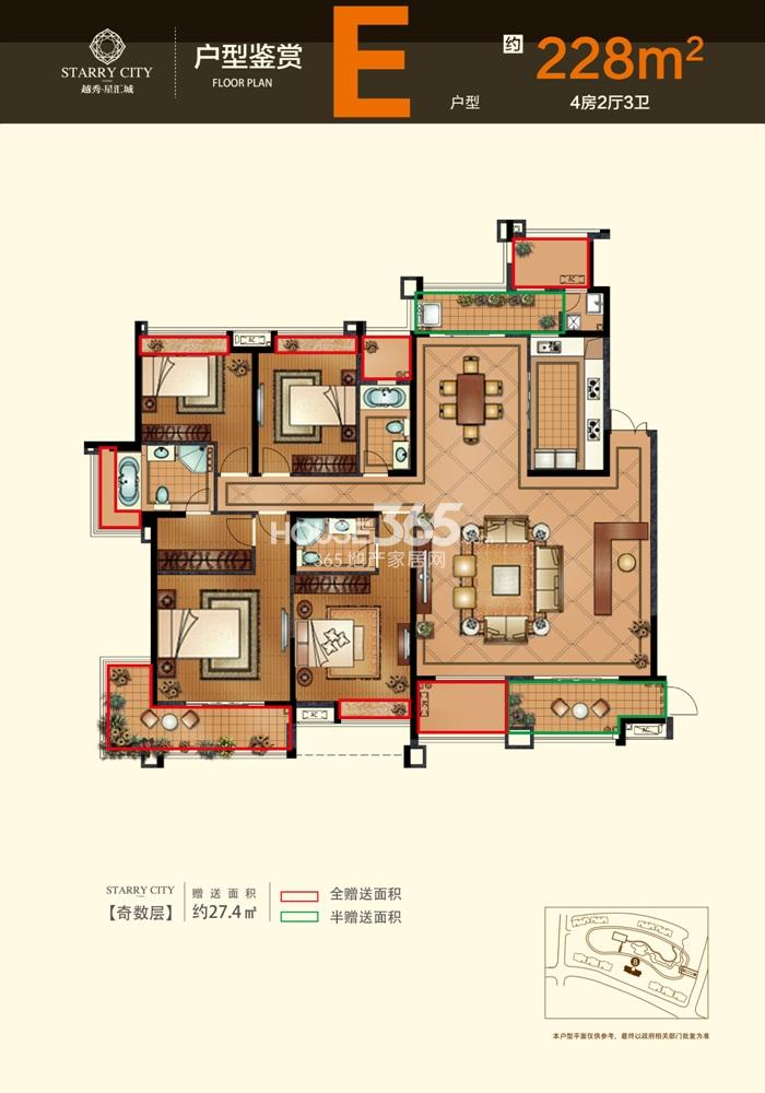 越秀星汇城B2区8号楼E户型四室两厅三卫,228㎡