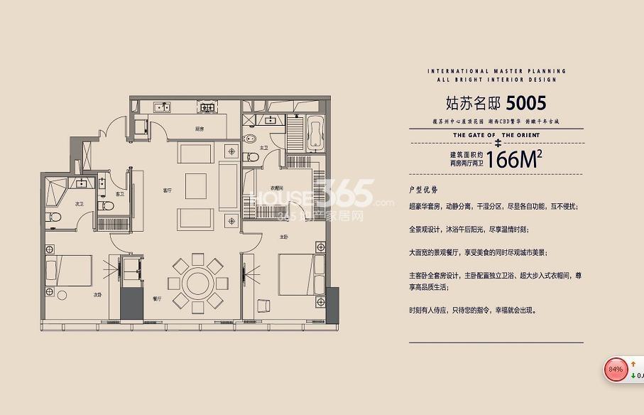 东方之门 姑苏名邸两室两厅两卫166平