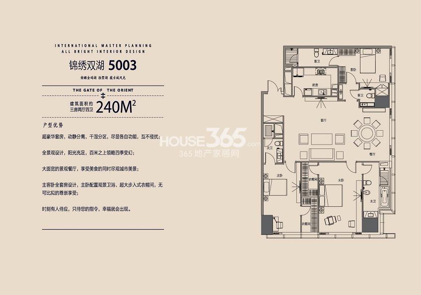东方之门 锦绣双湖三房两厅四卫240平