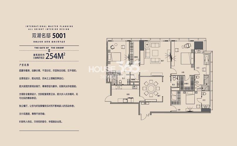 东方之门 双湖名邸三房两厅四卫254平