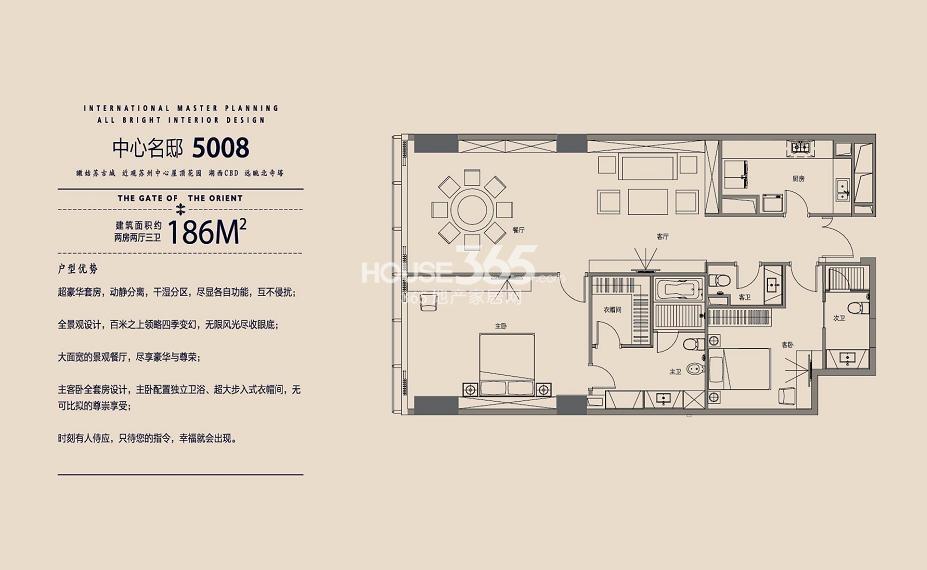 东方之门 中心名邸两房两厅三卫186平