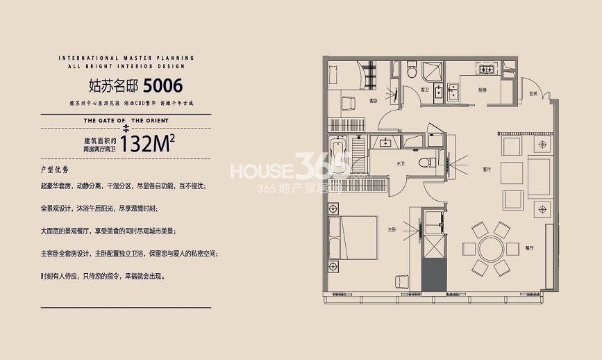 东方之门 姑苏名邸两房两厅两卫132平