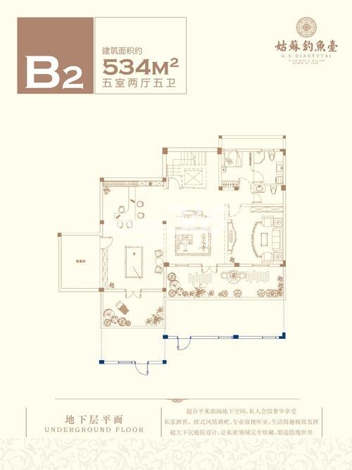 姑苏钓鱼台B2户型五室两厅五卫534平米 地下层平面图