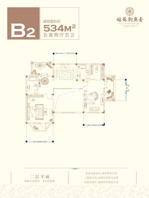 姑苏钓鱼台B2户型五室两厅五卫534平米 三层平面图
