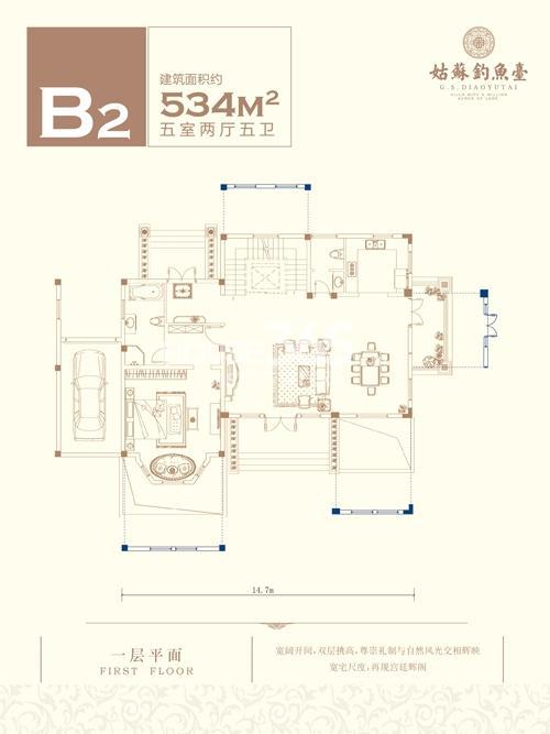 姑苏钓鱼台B2户型五室两厅五卫534平米 一层平面图