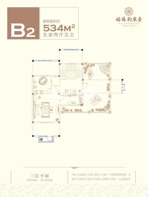 姑苏钓鱼台B2户型五室两厅五卫534平米 二层平面图