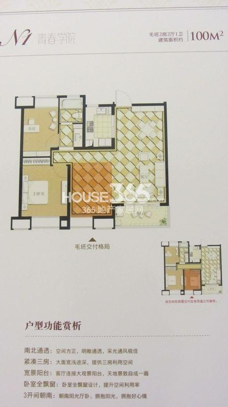 九龙仓三期年华里 两房两厅一卫100平