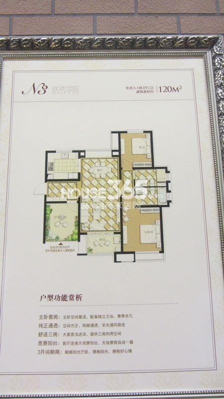 九龙仓三期年华里两房两厅一卫120平样板间