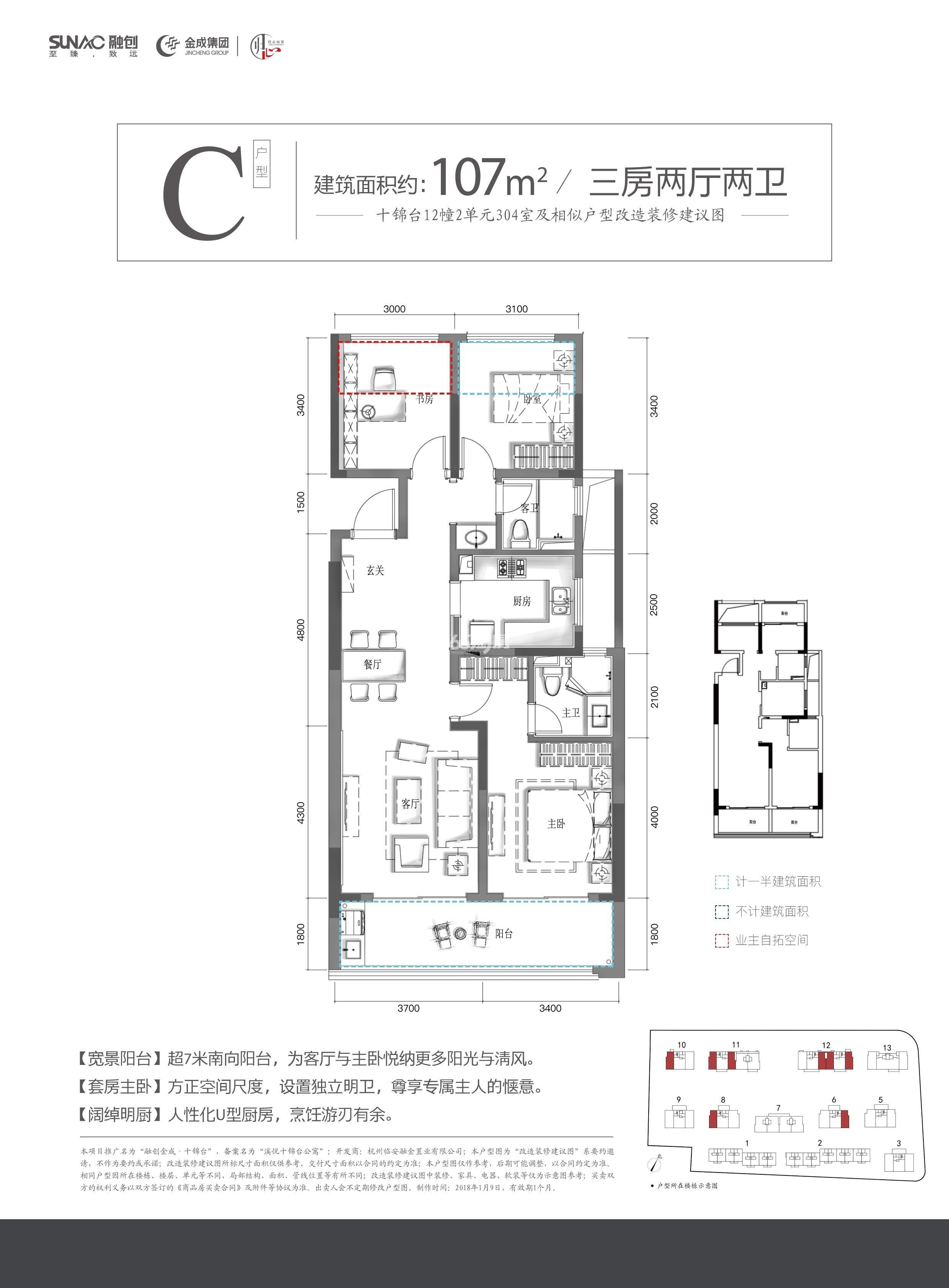 融创金成十锦台C户型107方(6、8、10、11、12#)