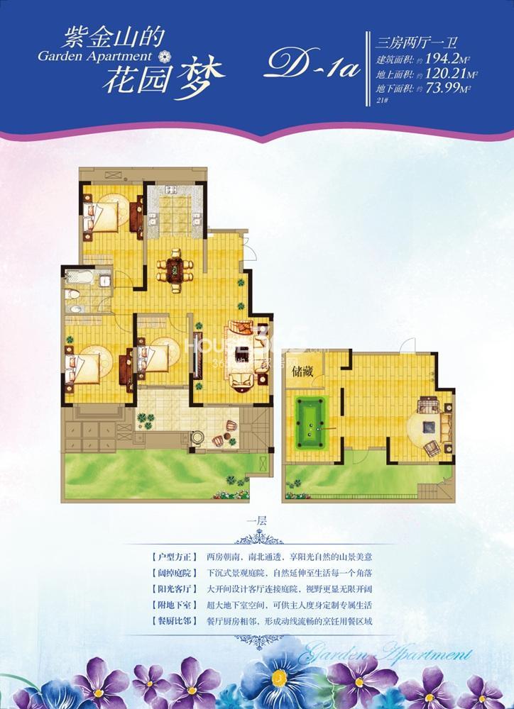 紫金东郡D-1a户型图194.2㎡