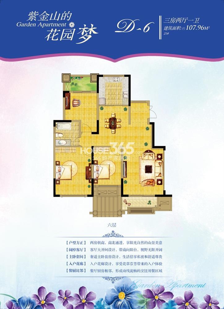 紫金东郡户型图