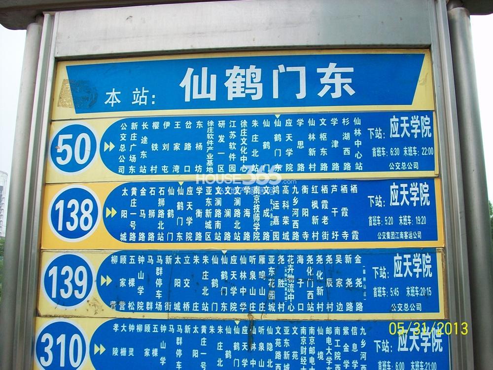 中豪天禄北面50米的公交站实景图(5.31)