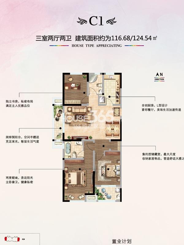 6#地块 C1户型  3室2厅2卫