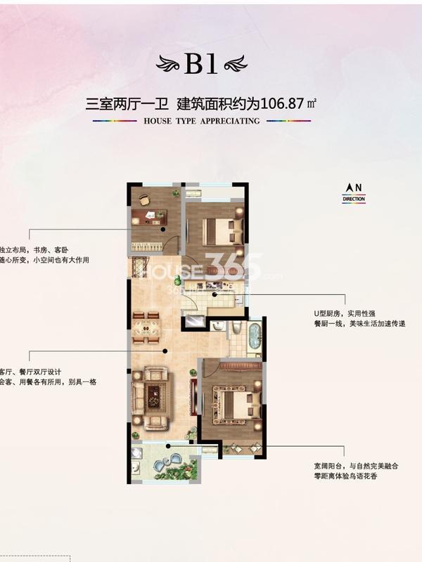 6#地块 B1户型  3室2厅1卫