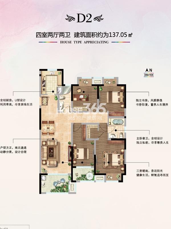 6#地块 D2户型  4室2厅2卫
