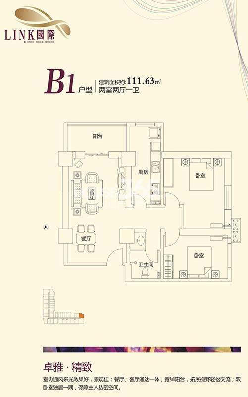 Link国际B1户型两室两厅一卫111.63平米