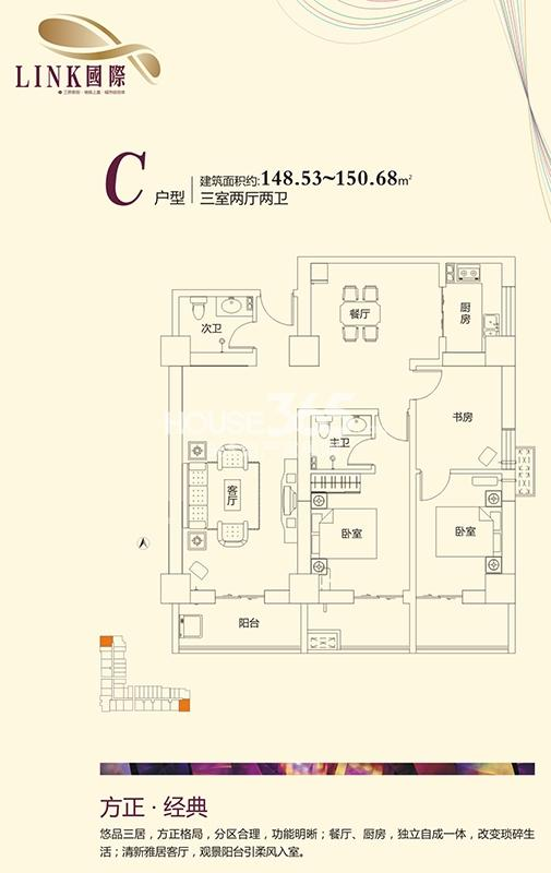 Link国际C户型三室两厅两卫148.53-150.68平米