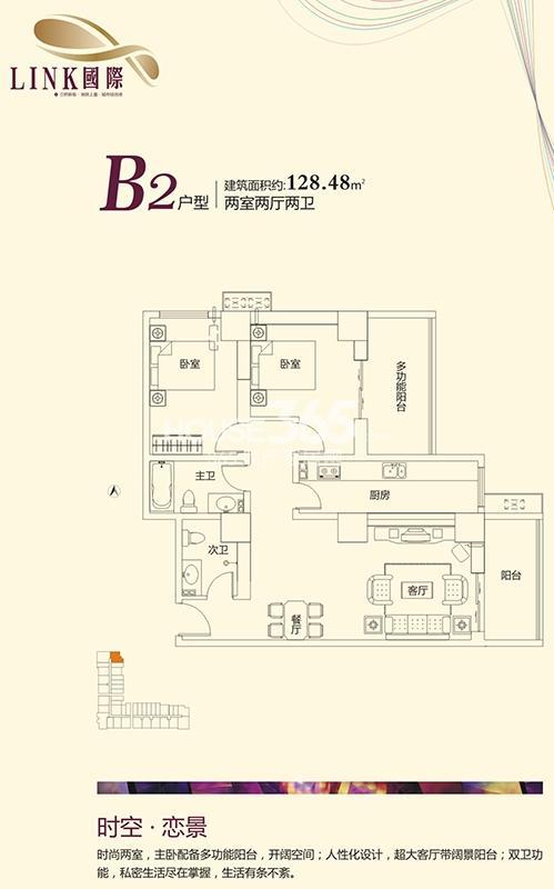 Link国际B2户型两室两厅两卫128.48平米