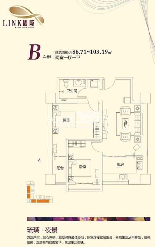 Link国际B户型两室一厅一卫86.71-103.19㎡