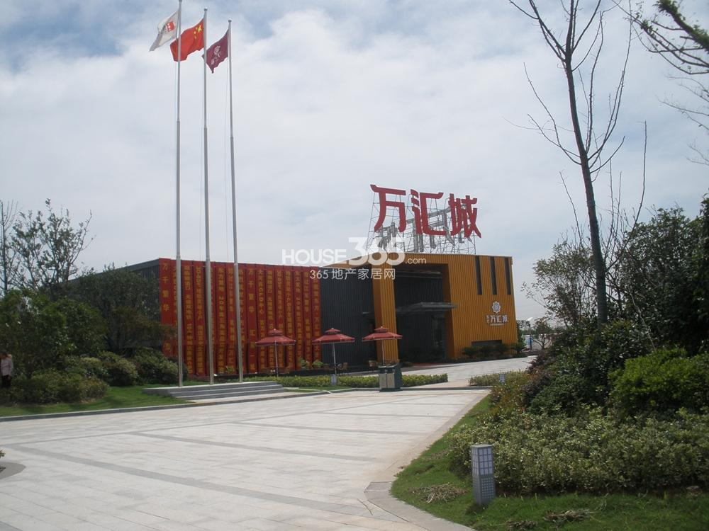 东方万汇城售楼处实景图(7.12)