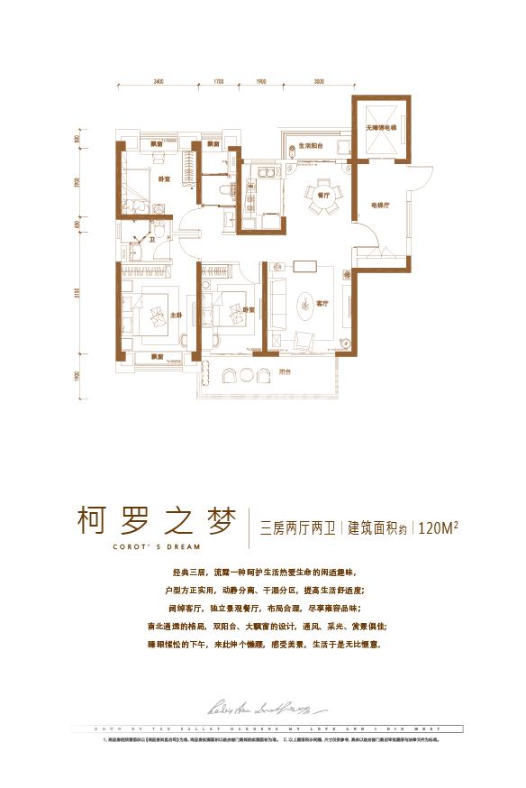 碧桂园翡翠天境 柯罗之梦户型图 3室2厅2卫