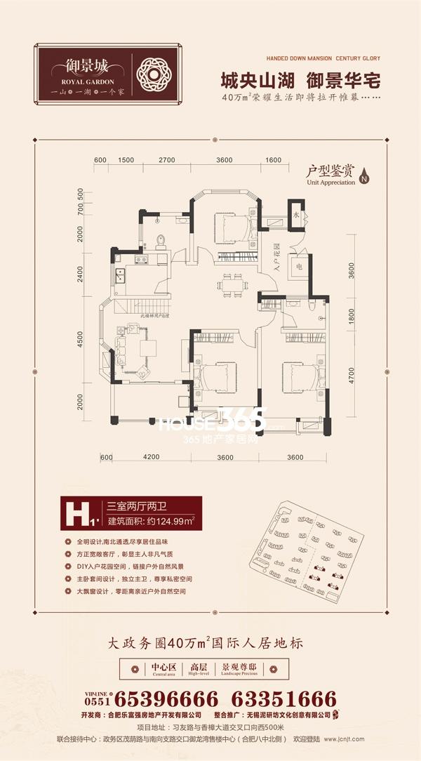 御景城H1·户型