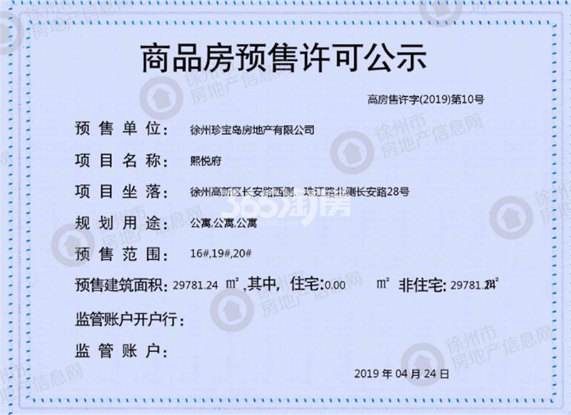 珍宝岛熙悦府公寓16、19、20#楼预售许可证