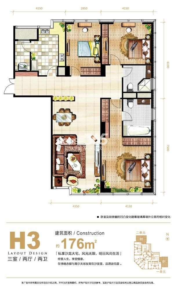 沈阳裕景中心户型图 H3户型 三室两厅两卫 176㎡
