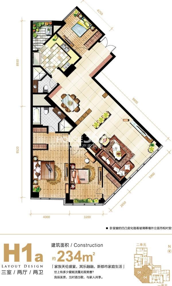 沈阳裕景中心户型图 H1a户型 三室两厅两卫 234㎡