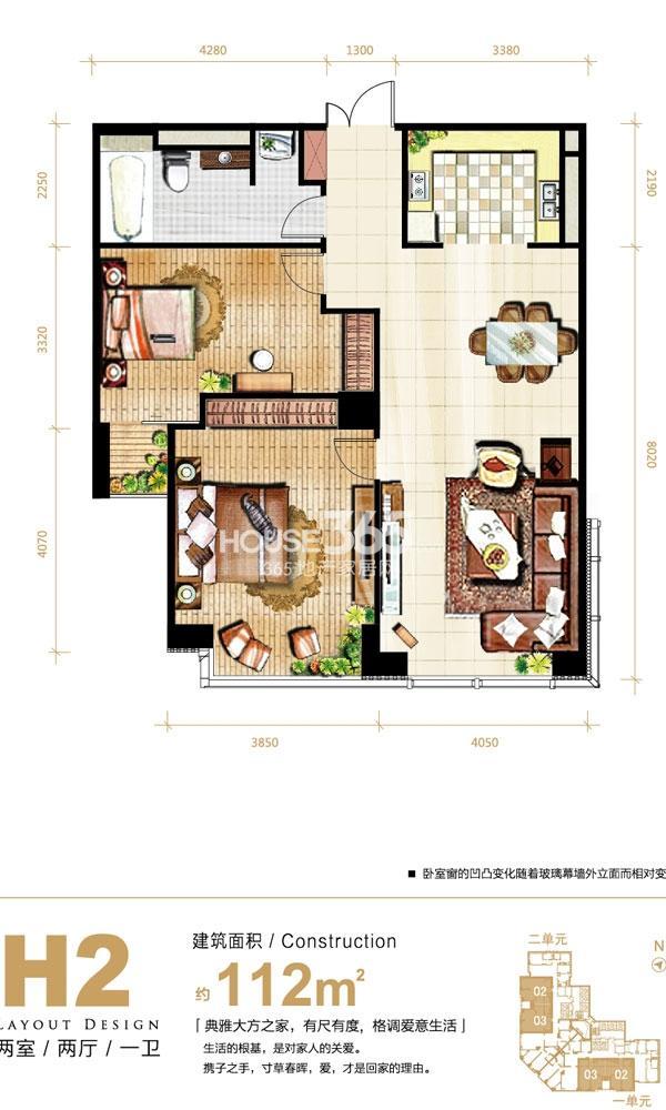 沈阳裕景中心户型图 H2户型 两室两厅一卫 112㎡