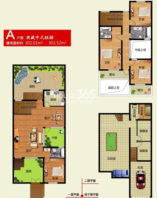 福晟庭院302平户型