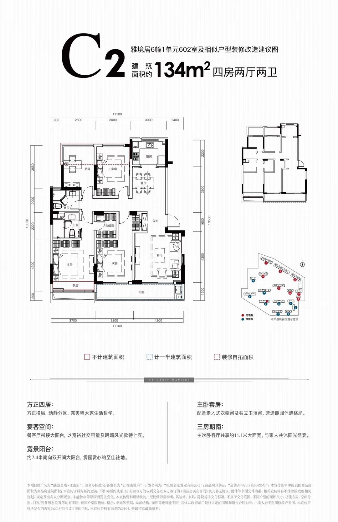 融创金成江南府6号楼C2户型134方