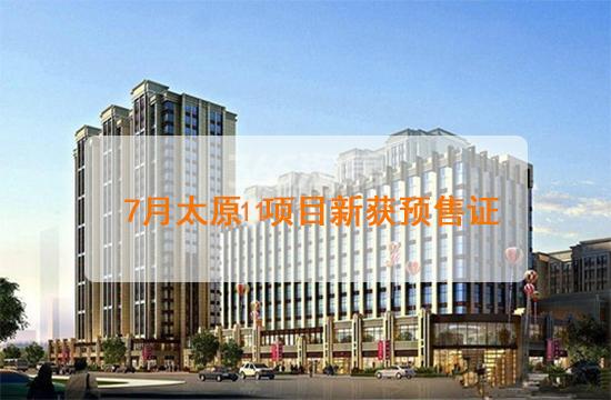 买房必知 7月太原11项目新获预售证