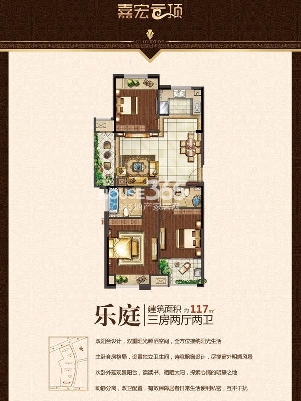 乐庭-117平-三房两厅两卫